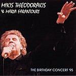 Mikis Theodorakis The Birthday Concert '95