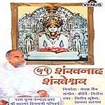 Nitin Mukesh 51 - Shankhnaad Shankheshwar (Gujrati)