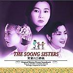 Kitaro The Soong Sisters