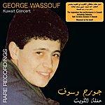 George Wassouf Kuwait Concert - Live Rare Recording