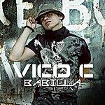 Vico-C Babilla (Single)
