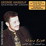 George Wassouf Shrah Almstkbl 1996 - Lil Ala'ashkin Live Rare Recording