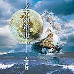 Kitaro Noah's Ark