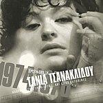 Tania Tsanaklidou Proti Praxi - Ihografisis 1974-1978... & Liges Katopines