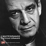 Dimitris Mitropanos O Mitropanos Tragoudai Spano