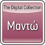 Mando The Digital Collection
