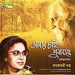 Rabindranath Tagore Abaar Chai Shunabare