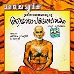 Gayatri Aathmopadesasathakam