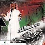 Abdul Majeed Abdullah Layali Febrayer 2009