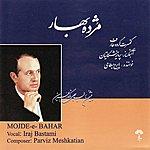 Parviz Meshkatian Mojedeh-Ye-Bahar