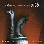 Hossein Alizadeh Raz-E No: The Novel Mystery