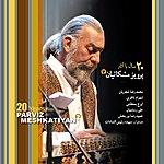 Parviz Meshkatian 20 Years With Parviz Meshkatian II