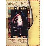Aster Aweke Aster's Ballads