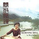 Wei-Shan Liu Morning Bell