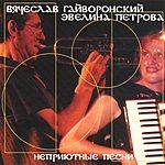 Vyacheslav Guyvoronsky Homeless Songs