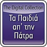 Ta Pedia Ap' Tin Patra The Digital Collection