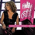 Eleni Tsaligopoulou Mad Secret Concert
