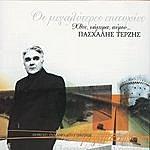 Pashalis Terzis Htes Simera Avrio - Best