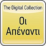 I Apenandi The Digital Collection