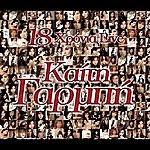 Katy Garbi 18 Hronia Live