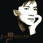 Eric Chen Ten Years Highlights Of Eric Chen