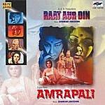 Shankar Jaikishan Raat Aur Din/Amrapali