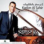 Kadim Al Sahir Al Rassem Bil Kalimat (Drawing With Words)