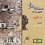 Samir Eastern Theme(Instrumental Melodies)