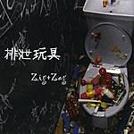 Zig Zag 排泄玩具 (Haisetsu Omocha)