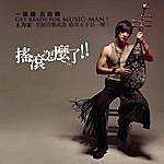 Leehom Wang Yao Gun Zen Mo Liao!! (Single)