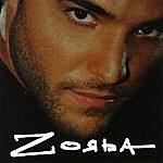 Zorba Zorba