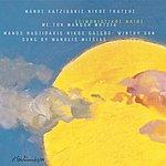Manolis Mitsias Himoniatikos Ilios (Wintry Sun)(2003 Digital Remaster)