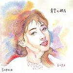 Sophia Aozora No Kakera (2-Track Single)