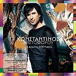 Konstantinos Hristoforou Den Epapsa Stigmi (Single)