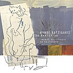 Manos Hadjidakis 30 Nihterina (30 Nocturnes)(2004 Digital Remaster)