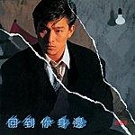 Andy Lau Gu Ling Meng Di (Single)