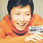 Cass Phang Bao Zhu Ni Di Ri Zi  (Single)