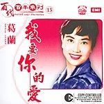 Grace Chang Pathe 100: The Series 15 Wo Yao Ni De Ai