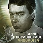Giannis Poulopoulos Anthologia - Giannis Poulopoulos