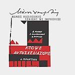 Manos Hadjidakis Apopse Aftoshediazoume (Tonight We Improvise)(2002 Digital Remaster)
