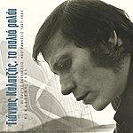 Giannis Kalatzis Giannis Kalatzis: To Palio Roloi - 40 Ihografisis 1967-1984 (2005 Digital Remaster)