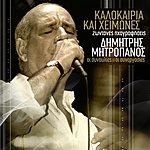 Dimitris Mitropanos Kalokeria Ke Himones (Live)