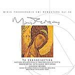 Mikis Theodorakis Ta Ekklisiastika/Kassiani (5 Vizadini Imni)-Thia Litourgia (Missa Greca)(2006 Digital Remaster)