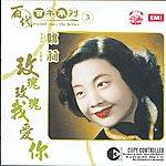 Yao Lee Pathe 100: The Series 3 Yao Lee- Mei Gui Mei Gui Wo Ai Ni