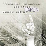Manolis Mitsias Paron (30th Anniversary Edition + 12 Bonus Tracks)