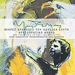 Mikis Theodorakis Mikres Kiklades/Hrisoprasino Fillo (2005 Remaster)
