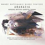 Manolis Mitsias Athanasia (2002 Remaster)