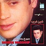 George Wassouf Shei Ghareeb