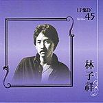 George Lam LPCD45 Series - George Lam