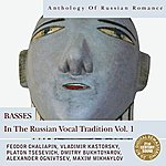 Feodor Chaliapin Anthology Of Russian Romance: Basses In The Russian Vocal Tradition Vol. 1